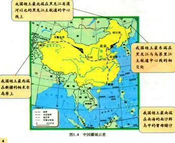 Khung bên phải phía dưới đánh dấu: Zengmu Ansha là cực nam của Trung Quốc