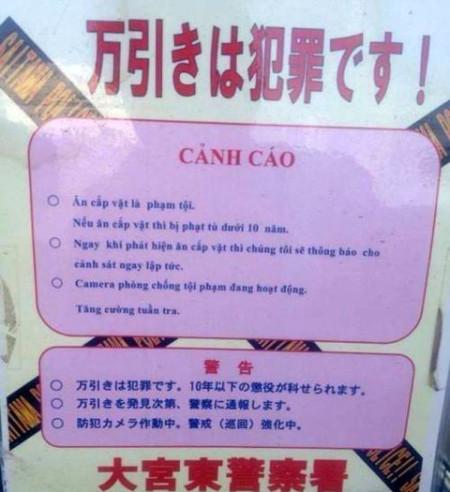 Bức ảnh chụp lại biển cấm ăn cắp vặt viết bằng tiếng Việt tại một cửa hàng ở Nhật. ------------ Xem thêm: Biển cấm ăn cắp vặt bằng tiếng Việt ở Nhật Bản.
