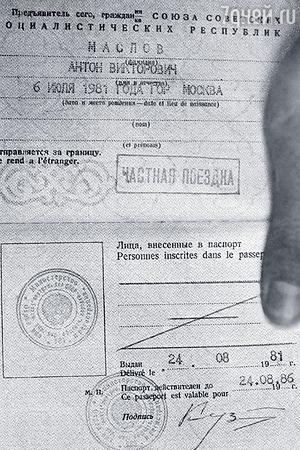 Hộ chiếu của Anton được người cha chụp lại