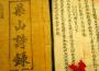 Tản mạn về từ Hán-Việt