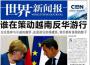 """Báo Trung Quốc: """"Biểu tình phản Hoa do Mỹ giật dây"""""""