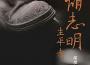 Một nghi án lịch sử Nguyễn Ái Quốc và Hồ Chí Minh: một hay hai người?