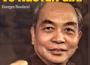 Ông Giáp của Việt Nam được đánh giá lại